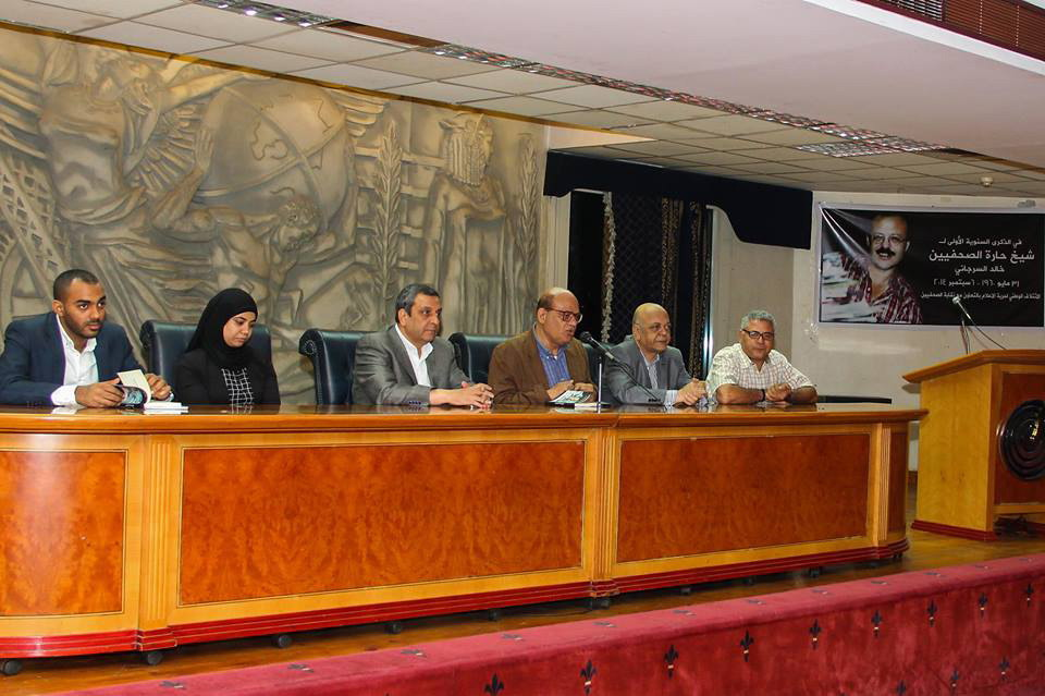 الميرغنى فى حفل تأبين شيخ حارة الصحفيين الكاتب الصحفى خالد السرجانى