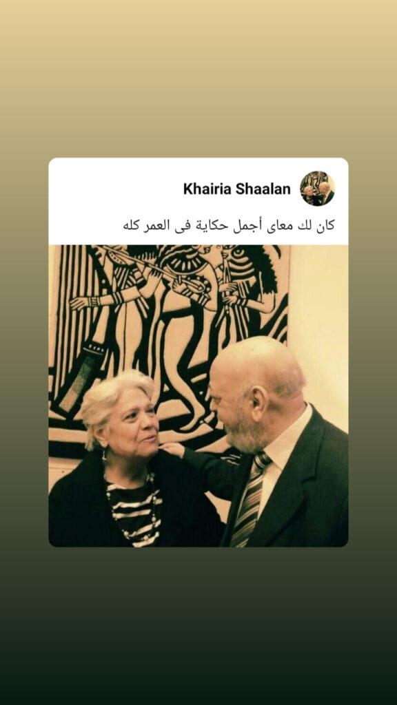 الميرغنى وخيرية شعلان زوجته (2)